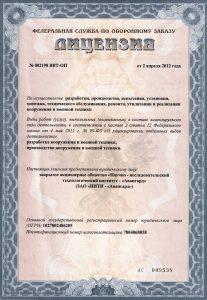 lic_№ 002198 ВВТ-ОП