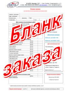 Бланк заказа НИТИ Авангард