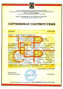 НИТИ Авангард ИСО 9001-2015