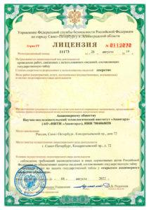 Лицензия на проведение работ, связанных с государственной тайной.
