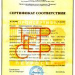 Сертификат по производству и ремонту В и ВТ