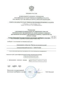 Свидетельство постановки на спецучет как организация, имеющая право работы с драгметаллами